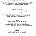 Bhargav Adarsh Hindi Shabdkosh by पंडित रामचन्द पाठक - Pandit Ramchand Pathak