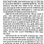 Bhart Varsh Ka Itihas by मुकुन्दीलाल श्रीवास्तव - Mukundilal Srivastava