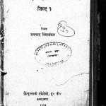 Bhartiya Itihaas Ki Ruprekha Jild 1 by जयचन्द्र विद्यालंकार - Jaychandra Vidhyalnkar