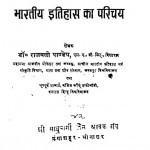 Bhartiya Itihas Ka Parichaya by राजबली पाण्डेय - Rajbali Pandey