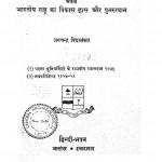 Bhartiya Itihas Ki Mimansa Or Bhartiya Rashtra Ka Vikas Has Aur Punurtthan by जयचन्द्र विद्यालंकार - Jaychandra Vidhyalnkar