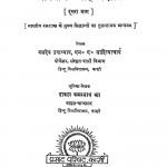Bhartiya Sahitya Shastra Bhag 2  by आचार्य बलदेव उपाध्याय - Acharya Baldev Upadhyaya