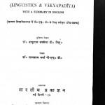 Bhasha Tatva Aur Vakya Padeey by बाबूराम सक्सेना -Baburam Saksena
