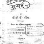 Bhramar by गोविन्द प्रसाद शुक - Govind Prasad Shukविमल - Vimal