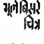 Bhule Bishare Chitra by भगवतीचरण वर्मा - Bhagwati Charan Verma