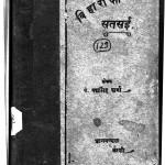 Bihari Ki Satsai by पद्मसिंह शर्मा - Padamsingh Sharma