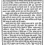Bijak Mool by श्री कबीर साहिब - Shri Kabir Sahib