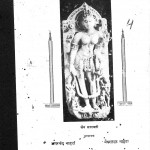 Bikaner Jain Lekh Sangrah by अगरचन्द्र नाहटा - Agarchandra Nahtaभंवरलाल नाहटा - Bhanwar Lal Nahta