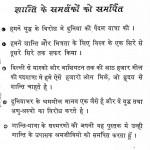 Bina Paisa Dunia Ka Paidal Safar by सतीश कुमार - Satish Kumar