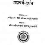 Brahmacharya Darshan by पं. शोभाचंद्र जी भारिल्ल - Pt. Shobha Chandra JI Bharilla