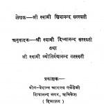 Brahmachry Sadhana by श्री स्वामी शिवानन्द सरस्वती - Shri Swami Shivanand Sarasvati