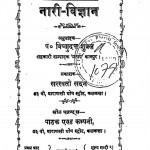 नारी विज्ञान by पं. विष्णुदन्त शुक्ल - Pt. Vishnudant Shukla