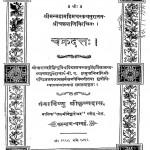 Chakra Datt by गंगाविष्णु श्रीकृष्णदास - Ganga Vishnu Shrikrishnadas