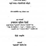 Chandrkant Vedant Gyan ka Mukhgranth Bhag 3  by इच्छाराम सुर्यराम देसाई - Ichharam Suryaram Desai