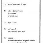 Chatnya Ki Yatra by आचार्य श्री रामलाल जी - Achary Shri Ramlal Ji