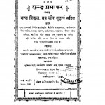 Chhand - Prabhakar by जगन्नाथ प्रसाद - Jagannath Prasad