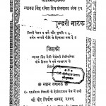 Chidanand Shivsundari Natak by धानीराम त्रिपाठी - Dhaniram Tripathi