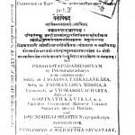 Chowkhamba Sanskrit Series 3 by महामहोपाध्याय डॉ. श्री गोपीनाथ कविराज - Mahamahopadhyaya Dr. Shri Gopinath Kaviraj