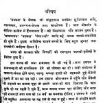 Chunai Huai Akenkai Natak by श्री शंभुदयाल सक्सेना - Shri Shambhudayal Saxena
