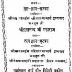 Coidah Ratn Gupt Sagar Tatha Gupt Gyan Gutaka by परमहंस परिव्राजकाचार्य - Paramhans Parivraajakachary