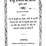 Daadu Dayaal Kii Baanii Dvitiiy Bhaag by दादू दयाल