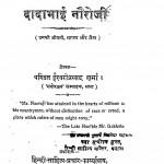 Dadabhai Naoroji by पंडित ईश्वरी प्रसाद शर्मा - Pt. Ishvari Prasad Sharma