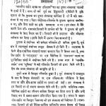 Darshan Shastra Ka Etihaas by देवराज - Devraj