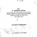 Delhi Sultanate  by आशीर्वादी लाल श्रीवास्तव - Ashirbadi Lal Srivastava