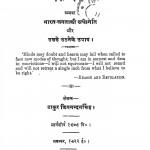 Desh Darshan by ठाकुर शिवनन्दन सिंह - Thakur Shivanandan Singh