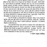 Desh Jinhe Bhul Gya by शंकर सहाय सक्सेना - Shankar Sahay Saxena