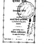 Desh Kii Baat by देवनारायण द्विवेदी - Devnarayan Dwivedi