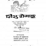 Dhanvantri Shishu Rogank by दाऊदयाल गर्ग - Daudayal Garg