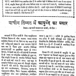 Dhanwantari by परमानंद जैन शास्त्री - Parmanand Jain Shastri