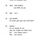 Dharam Suna To Kya Hua by आचार्य श्री रामलाल जी - Achary Shri Ramlal Jiमदनलाल कटारिया - Madanlal Kataria