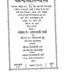 Dharm Itihas Aur Rahashya by पं० रामचन्द्रजी शर्मा - Pandit Ramchandrajee Sharma
