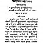 Dharmmaparcharsopan by विवेकानन्द - Vivekanand