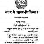 Dhyan Se Aatm Chikitsa by स्वामी विवेकानन्द - Swami Vivekanand