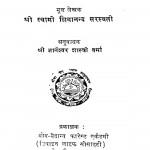Divyopadesh by श्री स्वामी शिवानन्द सरस्वती - Shri Swami Shivanand Sarasvati