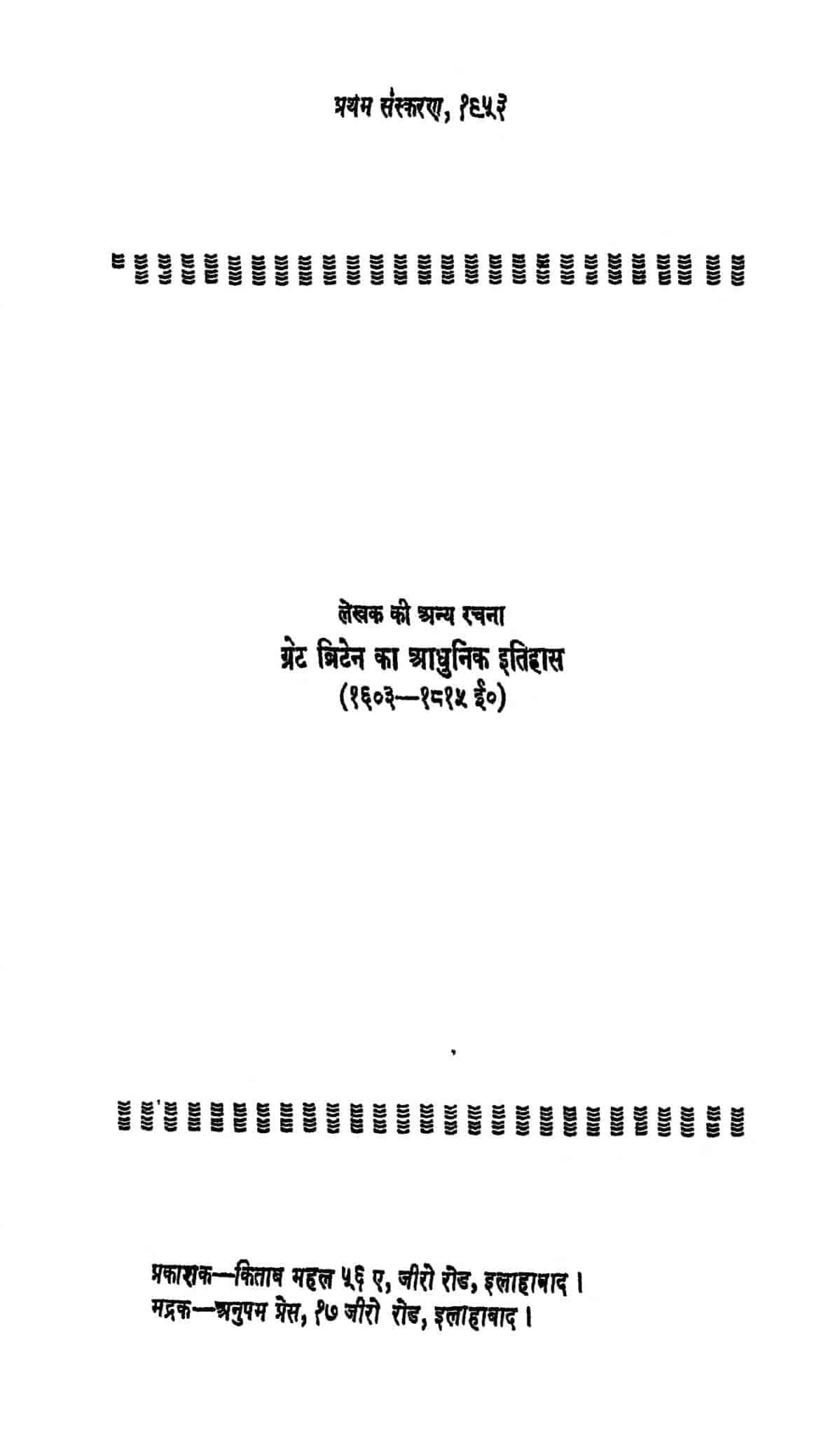 Book Image : दुनिया की कहानी - Duniya Ki Kahani