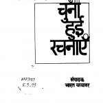 fanishvarnath Renu - Chunee Huee Rachanayen  by फणीश्वरनाथ रेणु - Phaniswarnath Renu