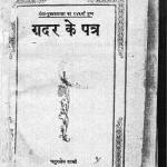 Gadar Ke Patra by आचार्य श्री चतुरसेन शास्त्री - Acharya Shri Chatursen Shastri