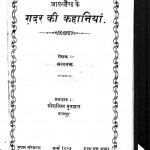 Gadar Ki Kahaniya by स्वामी सत्यभक्त - Swami Satyabhakt