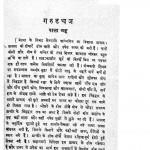 Garud Dhvaj by श्री लक्ष्मीनारायण मिश्र -Shri Lakshminarayan Mishr