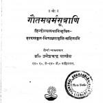 Gautama Dharma Sutrani by डॉ. उमेशचन्द्र पाण्डेय - Dr. Umeshchandra Pandey