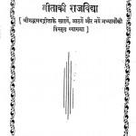 Gita Ki Rajvidya by स्वामी रामसुखदास - Swami Ramsukhdas
