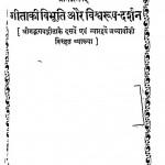 Gita Ki Vibhuti Aur Vishav Roop Darshan by स्वामी रामसुखदास - Swami Ramsukhdas