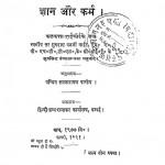 Gyan Aur Karm by गुरुदास बनर्जी नाईट - Gurudas Banarji Naiitपं. रूपनारायण पाण्डेय - Pt. Roopnarayan Pandey