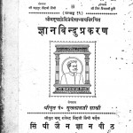 Gyan Bindu Prakaran by पं. सुखलाल जी शास्त्री