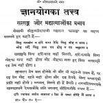 Gyanyog ka Tatv  by गोस्वामी तुलसीदास - Goswami Tulsidas