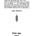 Hindi Kavya Dhara by राहुल सांकृत्यायन - Rahul Sankrityayan